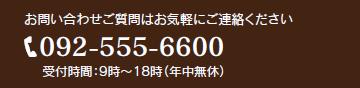 TEL:092-555-6600