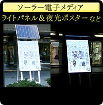 ソーラー電子メディア