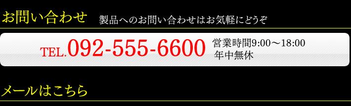 製品のお問い合わせは092-534-8800または下記のフォームからお気軽にどうぞ。