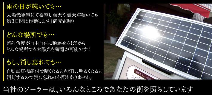 当社のソーラーは、いろんなところであなたの町を照らしています。