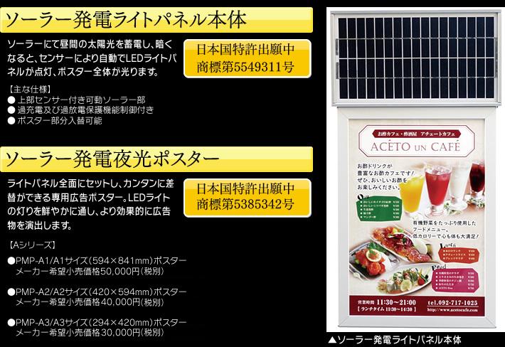 ソーラー発電ライトパネル本体・ソーラー発電夜光ポスター